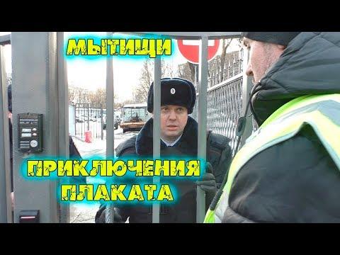 Мытищи приключения плаката продолжаются | Сотрудники полиции бездействуют | Лицо полиции