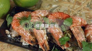 檸檬鹽焗蝦