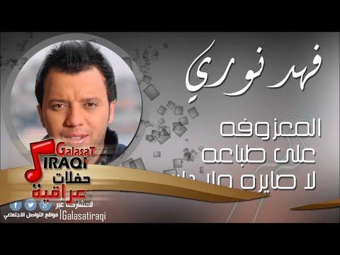 المعزوفه   على طباعه   لا صايره ولا دايره   فهد نوري   اغاني عراقي