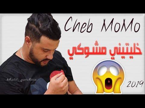Cheb momo 2019 - 😱 مكاين والو فهذا البلاد - خليتيني مشوكي  😖 ft Zinou Pachichi (Succés)