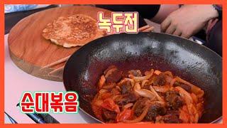 [캠핑요리] 녹두전과 순대볶음