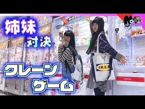 クレーンゲーム!姉妹で1000円対決?【のえのん番組】