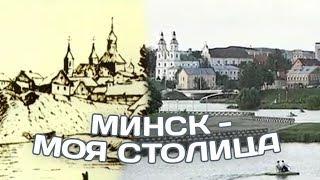МИНСК - МОЯ СТОЛИЦА | Документальный фильм