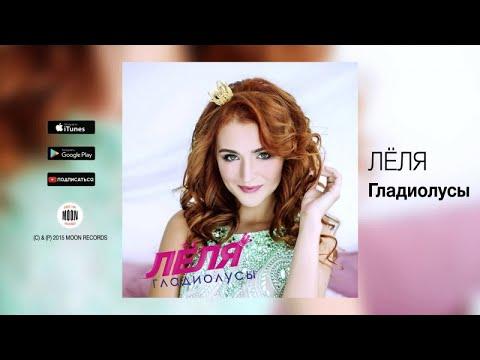 Певица лёля дебютирует с весенним хитом «харизматичный парень.
