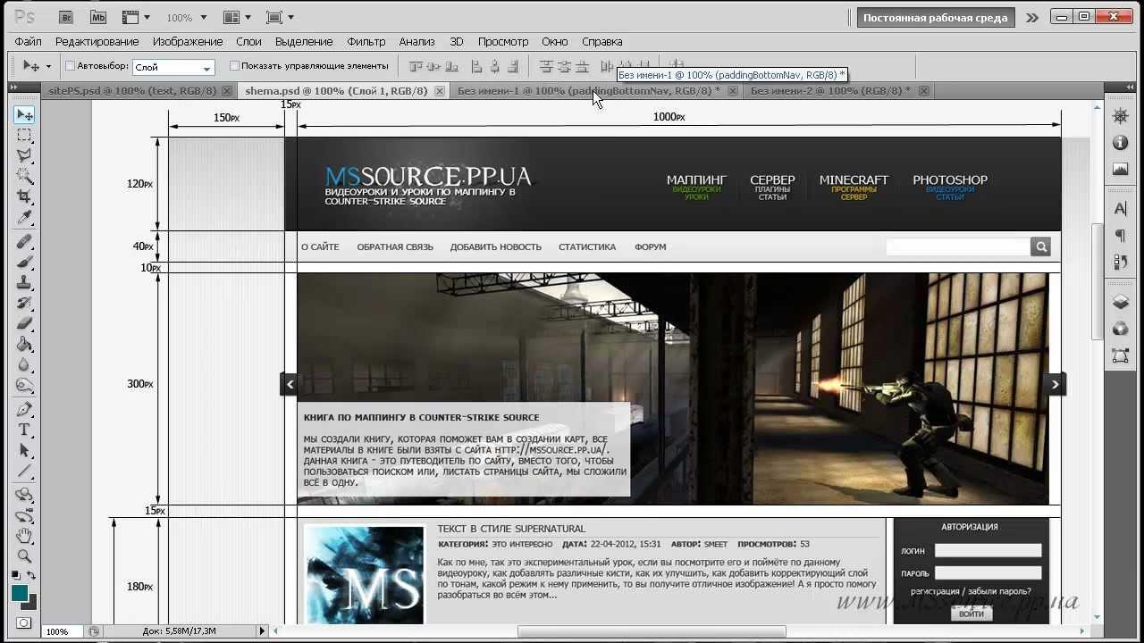 Создание сайта в фотошопе видеокурсы страховая компания в белгороде официальный сайт