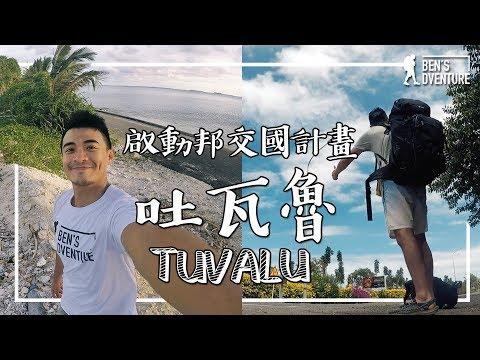 【吐瓦魯】 第一站來到世界國土面積 第四小的國家 Visiting Tuvalu Eng Sub