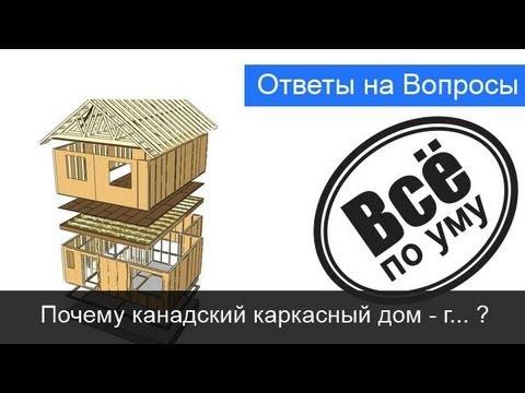 Строительство домов Каркасные дома, Дома из газобетона