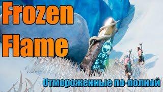 Ранний доступ на выживание | Frozen Flame от российских разработчиков