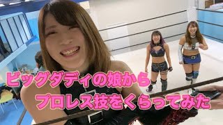 ビッグダディの娘が登場!! 女子プロレスラーのキック味わってみました! 公式Youtubeチャンネル「動画、はじめてみました」 http://www.youtube.com/c/動画-はじめてみまし ...