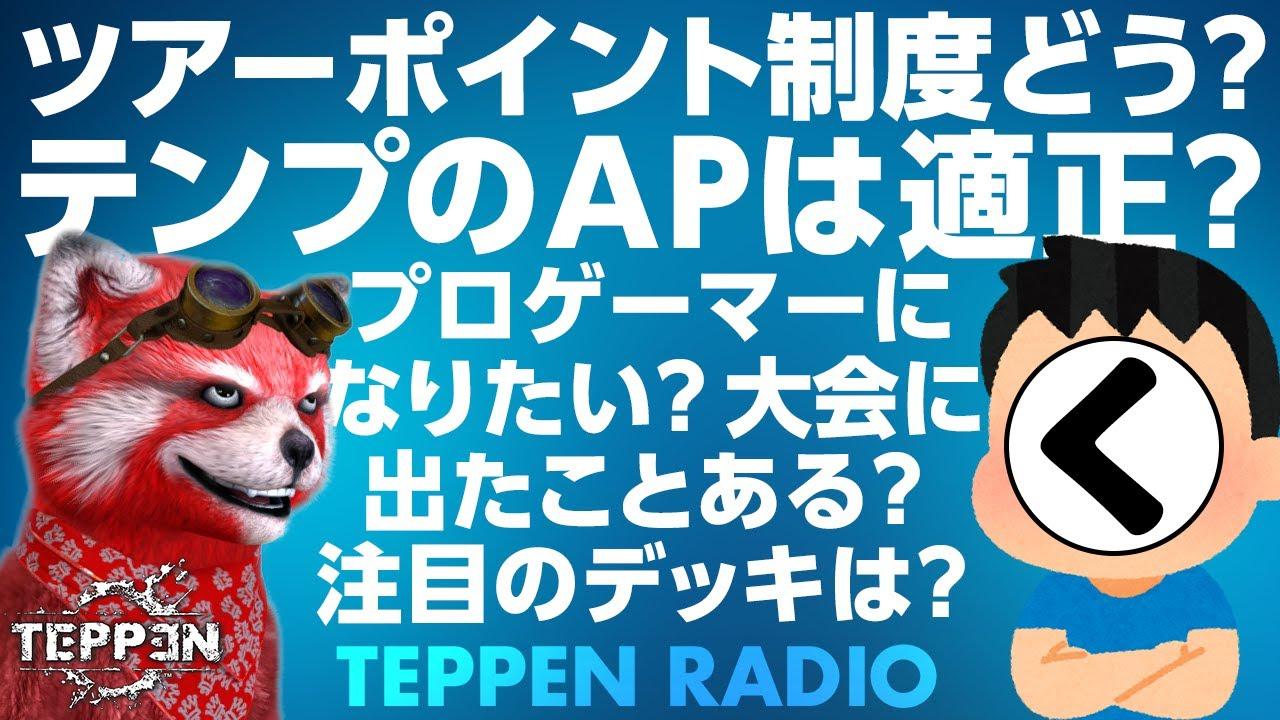 【TEPPEN】第8回NG杯優勝!ツアポ3位のクランさんにいろいろ聞いてみた!