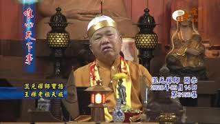 混元禪師寶誥王禪老祖天威【唯心天下事3156】| WXTV唯心電視台