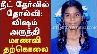 Neet Exam Failure : The suicide of the poisoned student | Suicide | NEETResult | Villupuram