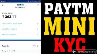 Paytm Mini KYC kaise kare | Paytm KYC kaise kare