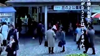 2004年 日本生命 CM 愛する人のために・改札篇 共演 田口トモロヲ.