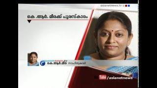 K.R.Meera First Response Kerala Sahithya Academy Award