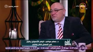 لعلهم يفقهون - د. حسام موافي: ممنوع على مريض السكر الشعور بالجوع