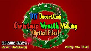 [DIY] Christmas Wreath Making (Optical Fiber Decoration)
