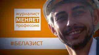 ЖУРНАЛИСТ МЕНЯЕТ ПРОФЕССИЮ: #БЕЛАЗИСТ