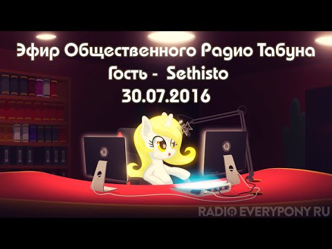 Эфир Общественного Радио Табуна 30.07.2016. Гость - Sethisto
