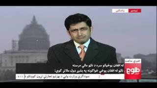 LEMAR News 01 DECEMBER 2015 /۱۰ د لمر خبرونه ۱۳۹۴ د لیندۍ