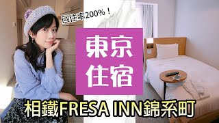 回住率200%!機能超好超新的東京自由行住宿推薦相鐵 ...
