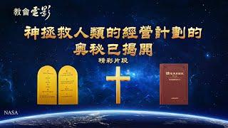 基督教會電影《等》精彩片段:全能神揭開六千年經營計劃的奧祕