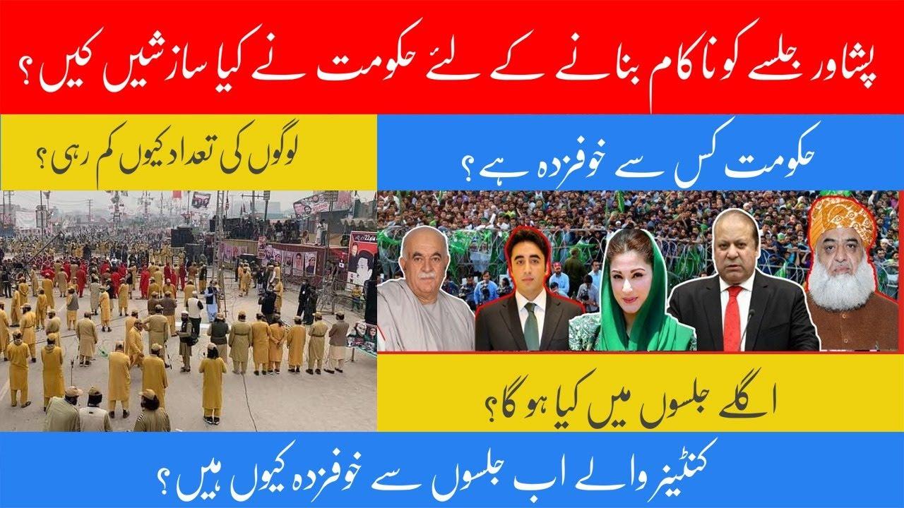 PDM Peshawar was a success or failure