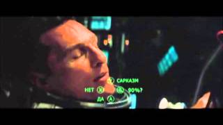 Диалоги Fallout 4 Interstellar