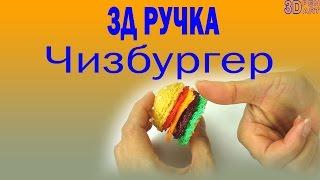 3 д ручка купить Рисуем чизбургер.(3 д ручка купить. Учимся рисовать чизбургер 3д ручкой. Рубрика: