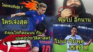 #วิจารณ์ ให้คะแนน THAILAND รายบุคคล จัดเต็ม แบบอวยพร !! 西野 朗 ปล่อยมันเป็น HITHTORY ของเรา