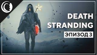 Война. Берег. Мама. Бомба | Death Stranding | Марафон #3