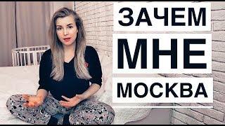 ЗАЧЕМ МНЕ ПЕРЕЕЗД В МОСКВУ?! // Выводы после тренинга // Like Центр VS Бизнес Молодость