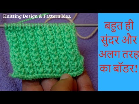 How To Knit Border In Hindi Gents Sweater Border Design In Hindi 2