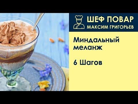 Миндальный меланж . Рецепт от шеф повара Максима Григорьева