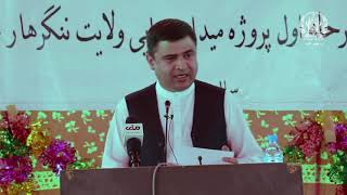Speech by Dr. Fazel Mahmood Fazly at the inauguration ceremony of the new Internation Airport in Nangarhar