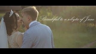 Свадебный клип. Максим и Дарья.