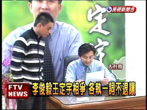 槓上王定宇 李俊毅要黨懲處-民視新聞