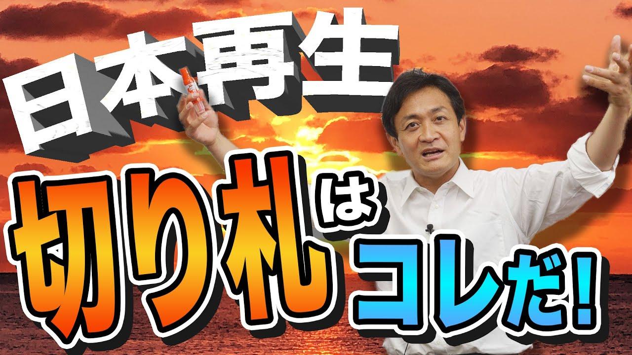 日本を元気にする5つの政策 玉木雄一郎が提案します!