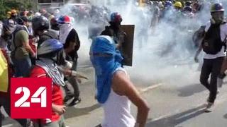 Беспорядки в Венесуэле  два человека погибли в ходе протестной акции