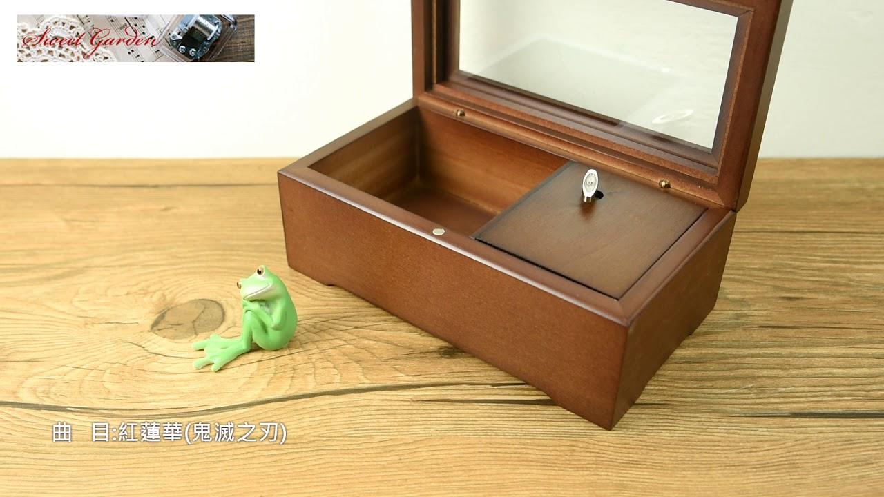 復古木製收納音樂盒 Sankyo 23音 紅蓮華 鬼滅之刃 鬼滅の刃