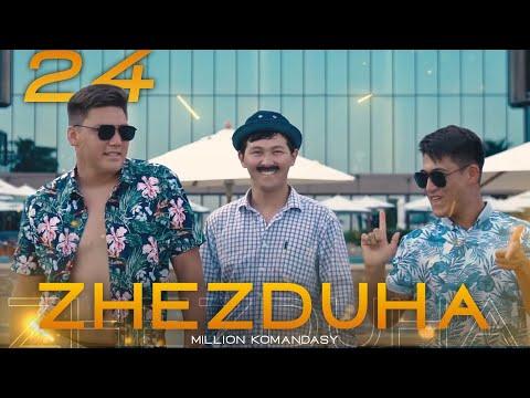 Жездуха 24-серия [Дубай]