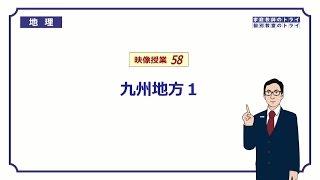 【中学 地理】 九州地方1 都道府県と地形 (12分)