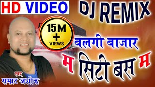 सम्राट अशोक-Cg Song-Balgi Bajar City Bus Ma Aabe-Samart Ashok -Chhattisgarhi Geet Video 2018-AVM thumbnail