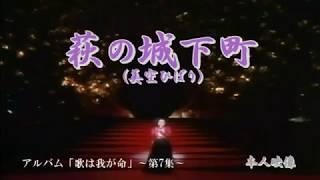 美空ひばり 萩の城下町(唄 美空ひばり) 作詞=西沢爽 作曲=平尾昌晃 ...