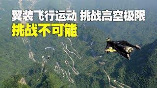 《挑战不可能》跳伞选手飞落到翼装选手背上,千米高空挑战极限 - 人体飞毯
