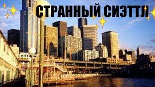Сиэтл. Могила Брюса Ли, первый в мире Старбакс и американский шпион - бомж(Сиэтл - один из самых странных и спорных городов США. Смотрите вместе с нами на признанные достопримечатель..., 2016-07-25T18:45:02.000Z)