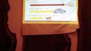 スマートフォン懇親会横浜#8のライトニングトーク.