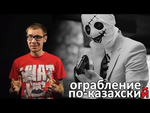 казахски кино ограбление по казахский