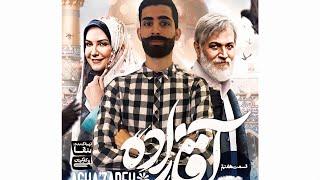 سکسی ترین سریال ایران،ریکت و تفسیر سریال آقازاده قسمت ۱ تا ۷|سوتی زیر پوستی سریال اقا زاده
