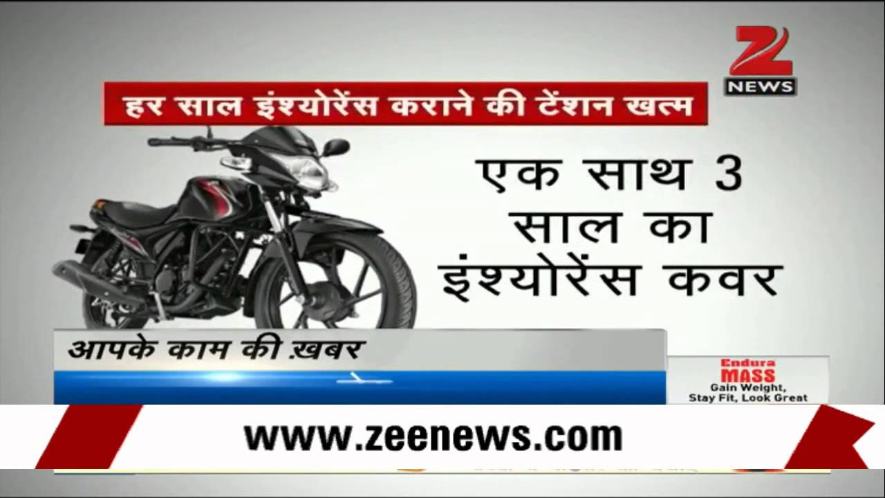 New India Launches 3 Year Insurance Cover For Two Wheelers Youtube
